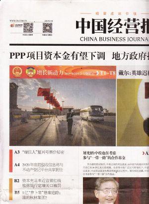 中国经营报2019年3月第3期