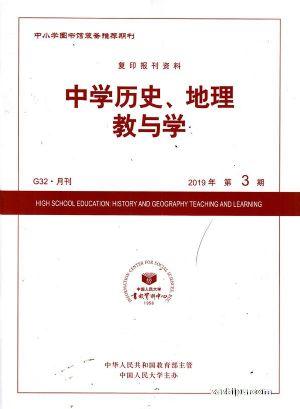 中学历史地理教与学2019年3月期