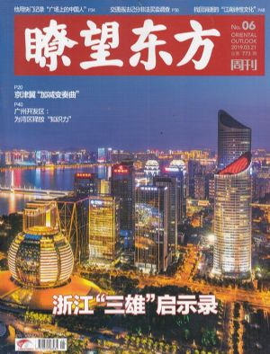 �t望东方周刊2019年3月第2期