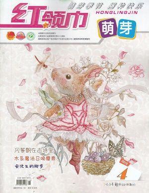 红领巾萌芽版2019年4月期