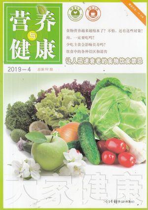 营养与健康2019年4月期