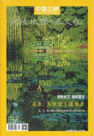 中国三峡河流地理与水文化2019年2月期