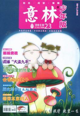 意林少年版2010年11月第1期