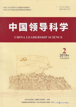 中国领导科学2019年3月期