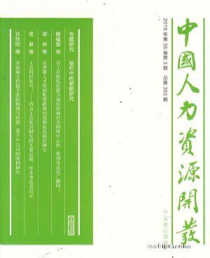 中��人力�Y源�_�l2019年3月期