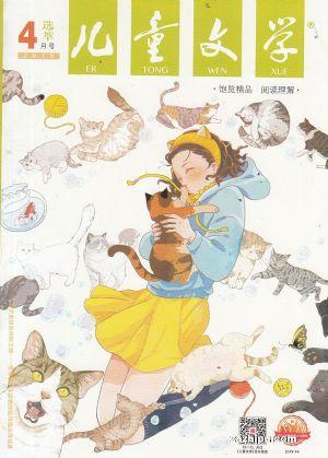 儿童文学(少年版)2019年4月期1