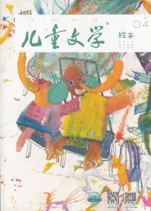 儿童文学(儿童版)2019年4月期2