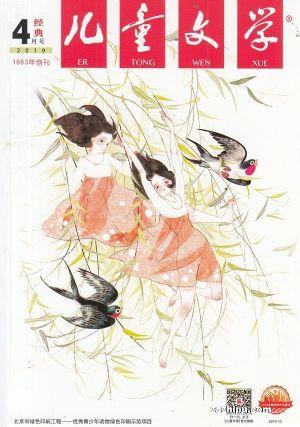 儿童文学(少年版)2019年4月期2