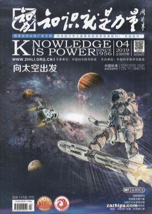 知识就是力量2019年4月期