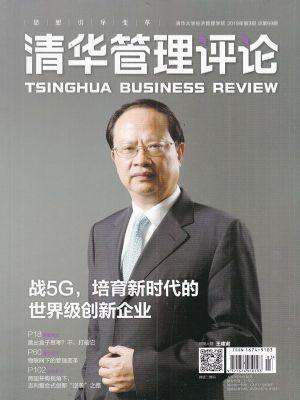 清华管理评论2019年3月期