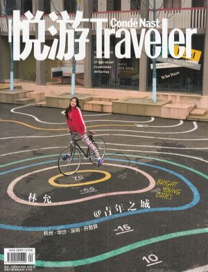 悦游Traveler2019年4月期