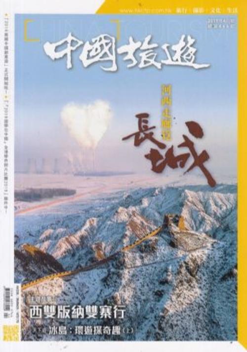 中国旅游杂志排行榜_《中国旅游》 | 中国旅游杂志订阅_杂志铺:杂志折扣订阅网