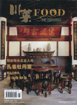 川菜2010年11月期
