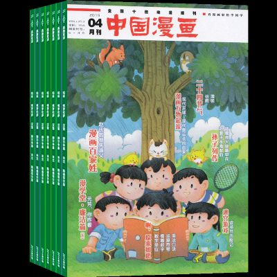 中国漫画(半年共6期)(杂志订阅)