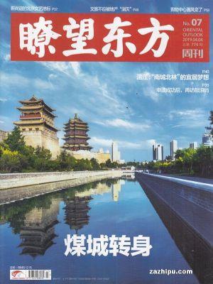 �t望东方周刊2019年4月第1期