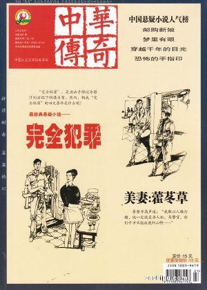 中华传奇传统版2019年3月期