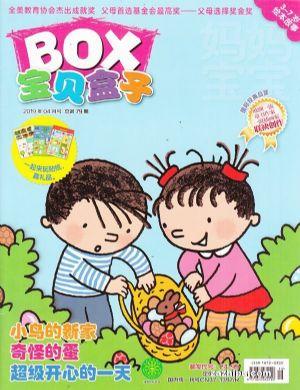宝贝盒子2019年4月期