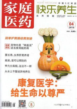 家庭医药(快乐养生)2019年4月期