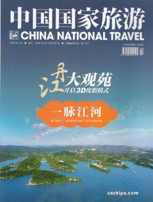 中国国家旅游2019年4月期
