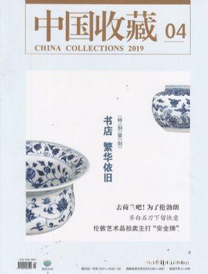 中国收藏2019年4月期