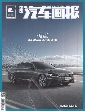 中国汽车画报2019年4月期