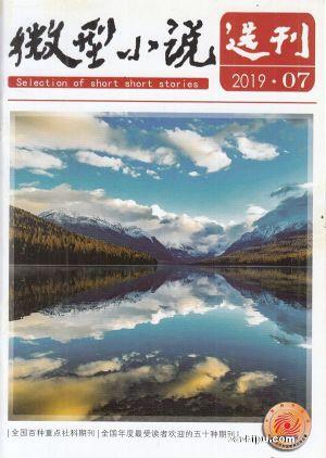 微型小说选刊2019年4月第1期