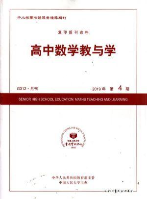 高中数学教与学2019年4月期
