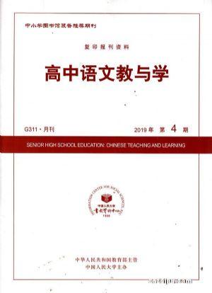 高中语文教与学2019年4月期