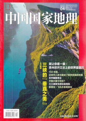 中国国家地理2019年4月期