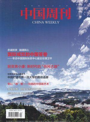中国周刊2019年4月期