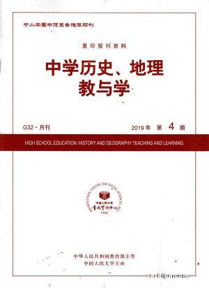 中学历史地理教与学2019年4月期