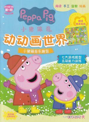 小猪佩奇动动画世界2019年1月第1期