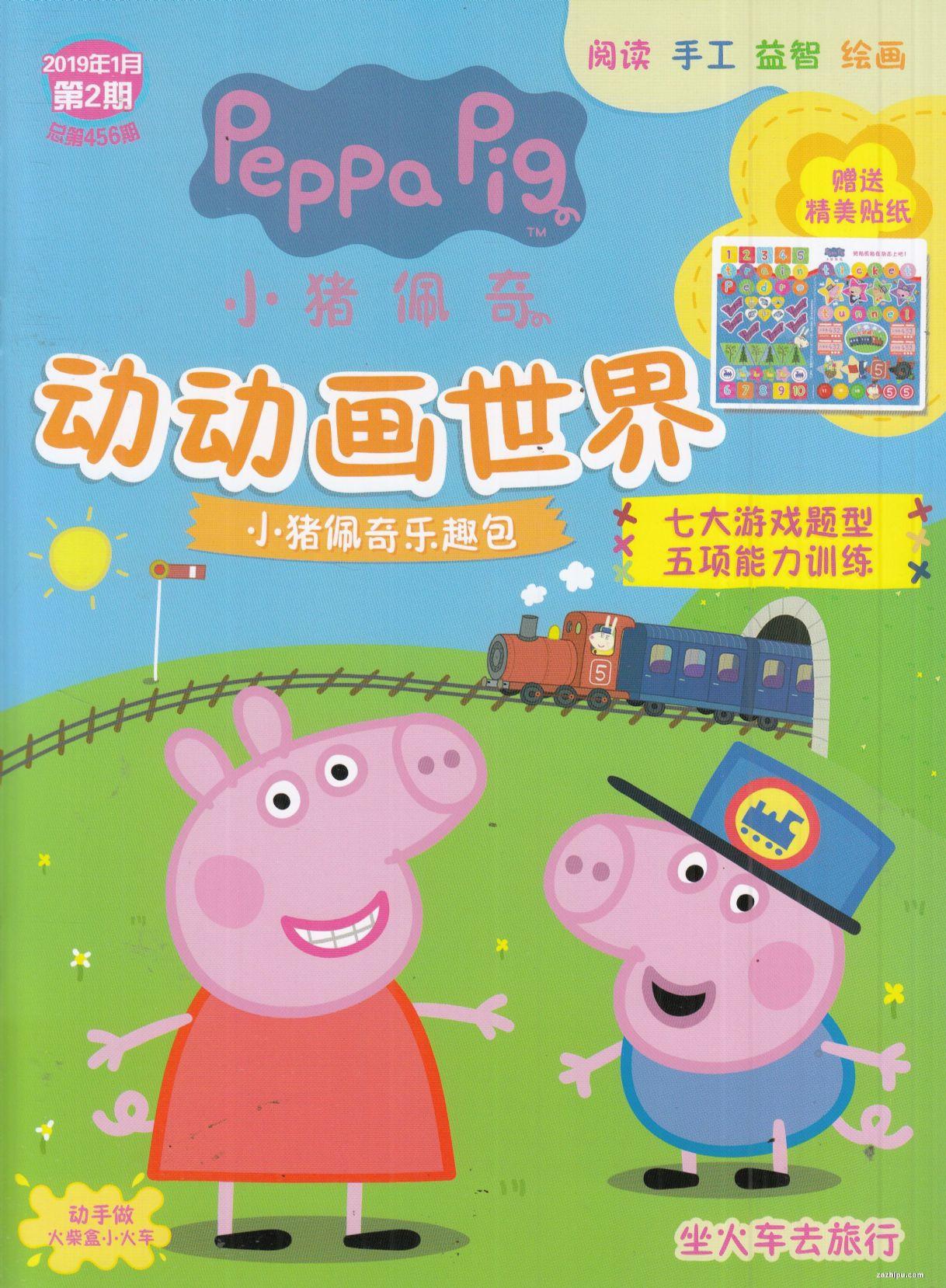 小猪佩奇动动画世界2019年1月第2期