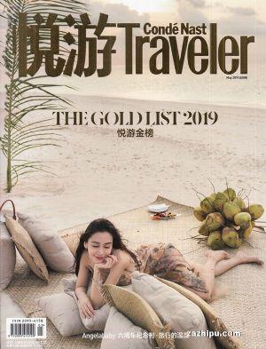 悦游Traveler2019年5月期