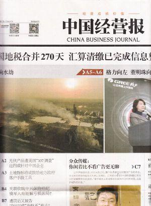 中国经营报2019年4月第3期
