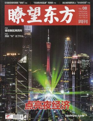 �t望东方周刊2019年4月第2期