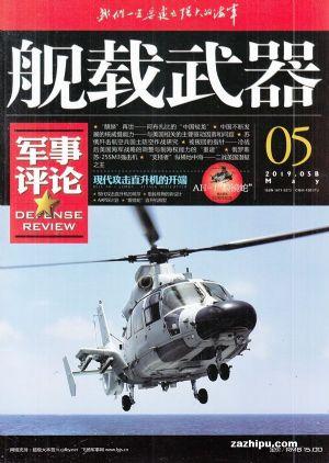 舰载武器军事评论2019年5月期