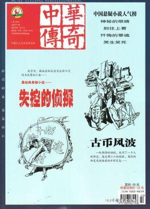 中华传奇传统版2019年4月期
