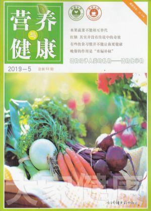 营养与健康2019年5月期