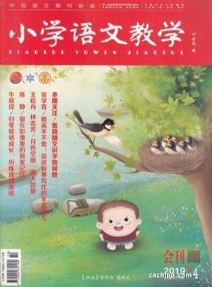 小学语文教学会刊版2019年4月期