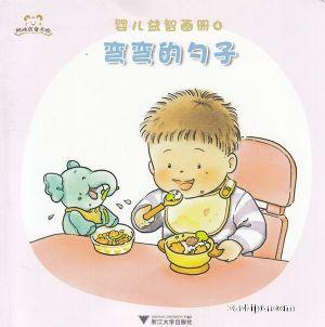 婴儿益智画册(综合版 绘本版)2019年4月期