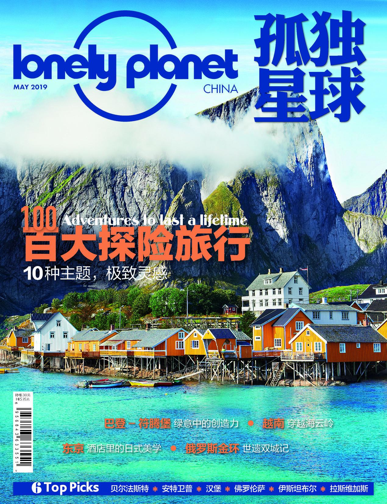 孤独星球(Lonely Planet Magazine国际中文版)(1年共12期)(杂志订阅)