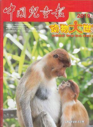 动物大世界2019年5月期