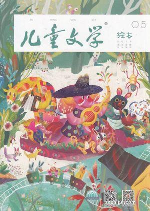 儿童文学(儿童版)2019年5月期2