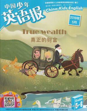 中国少年英语报五六年级版2019年5月期