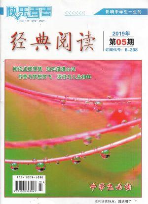 快乐青春经典阅读(中学版)2019年5月期