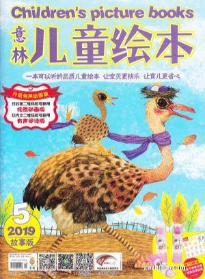意林儿童绘本2019年5月期