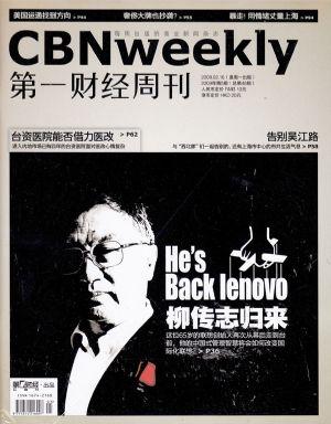 第一财经周刊2009年2月刊