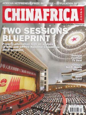中国与非洲CHINAFRICA2019年4月期