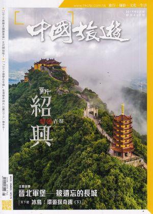 中国旅游2019年5月期
